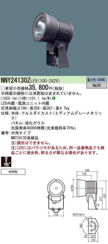 【最安値挑戦中!最大34倍】パナソニック NNY24130ZLE9 スポットライト 据置取付型 LED(昼白色) 上方向 中角15度 防雨型 ガラスパネル付型 [∽]