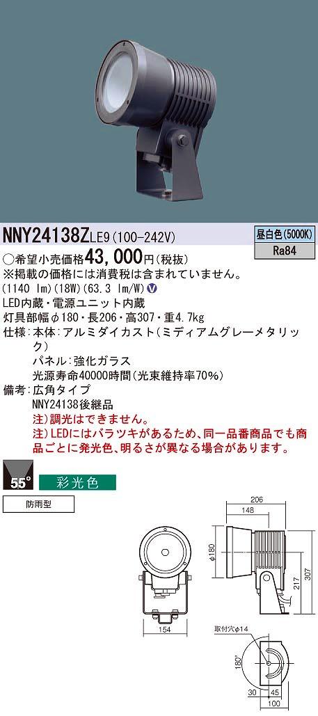 【最安値挑戦中!最大34倍】パナソニック NNY24138ZLE9 スポットライト 据置取付型 LED(昼白色) 彩光色・上方向 広角55度 防雨型 ガラスパネル付型 [∽]