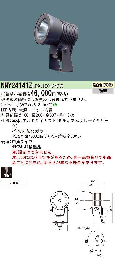 【最安値挑戦中!最大34倍】パナソニック NNY24141ZLE9 スポットライト 据置取付型 LED(温白色) 上方向 中角15度 防雨型 ガラスパネル付型 [∽]