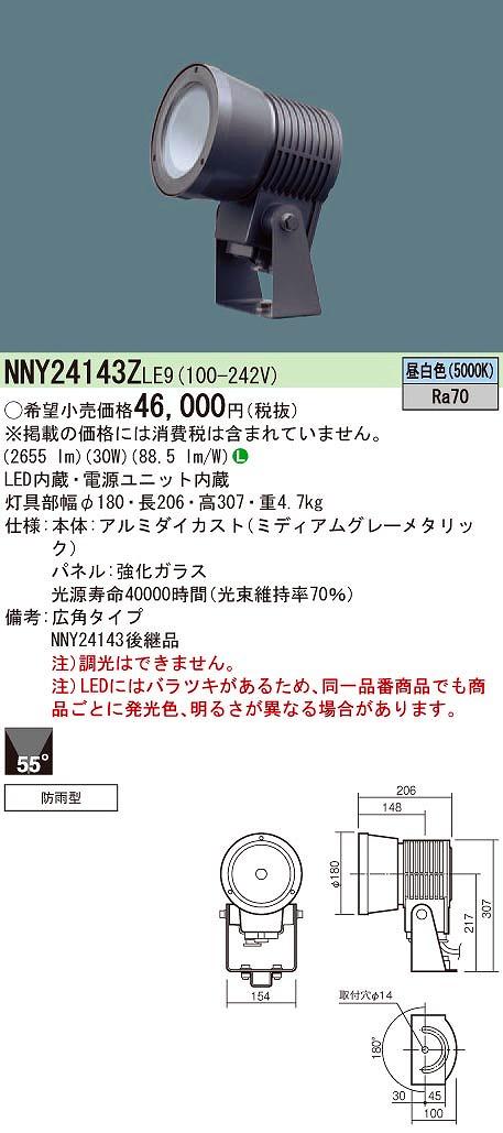 【最安値挑戦中!最大34倍】パナソニック NNY24143ZLE9 スポットライト 据置取付型 LED(昼白色) 上方向 広角55度 防雨型 ガラスパネル付型 [∽]