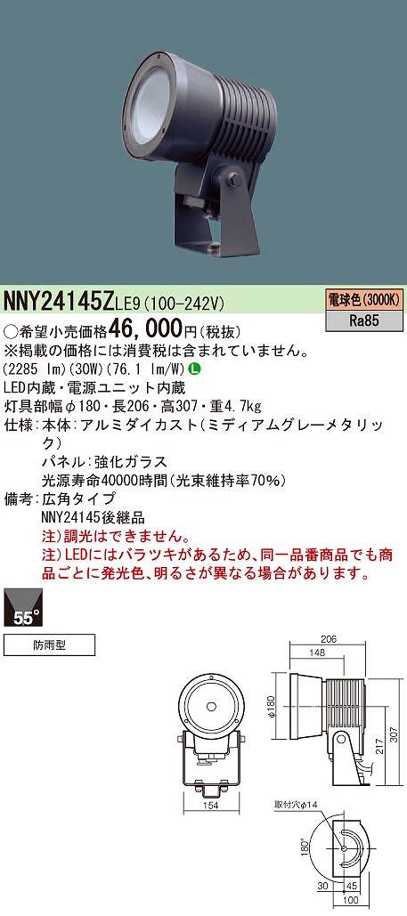 【最安値挑戦中!最大34倍】パナソニック NNY24145ZLE9 スポットライト 据置取付型 LED(電球色) 上方向 広角55度 防雨型 ガラスパネル付型 [∽]