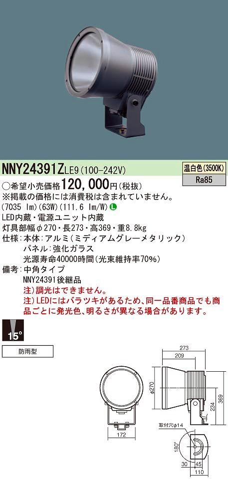 【最安値挑戦中!最大34倍】パナソニック NNY24391ZLE9 スポットライト 据置取付型 LED(温白色) 上方向 中角15度 防雨型 ガラスパネル付型 [∽]