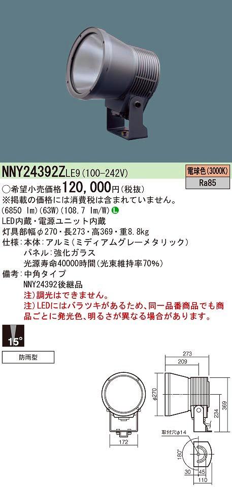 【最安値挑戦中!最大33倍】パナソニック NNY24392ZLE9 スポットライト 据置取付型 LED(電球色) 上方向 中角15度 防雨型 ガラスパネル付型 [∽]