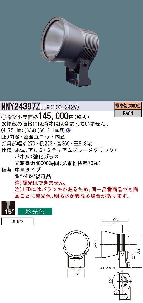 【最安値挑戦中!最大34倍】パナソニック NNY24397ZLE9 スポットライト 据置取付型 LED(電球色) 彩光色・上方向 中角15度 防雨型 ガラスパネル付型 [∽]