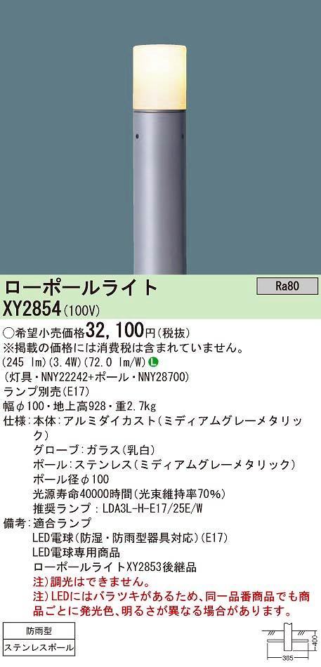【最安値挑戦中!最大34倍】パナソニック XY2854 ローポールライト 埋込式 LED(電球色) 防雨型/地上高928mm ミディアムグレーメタリック ランプ別売 [∽]