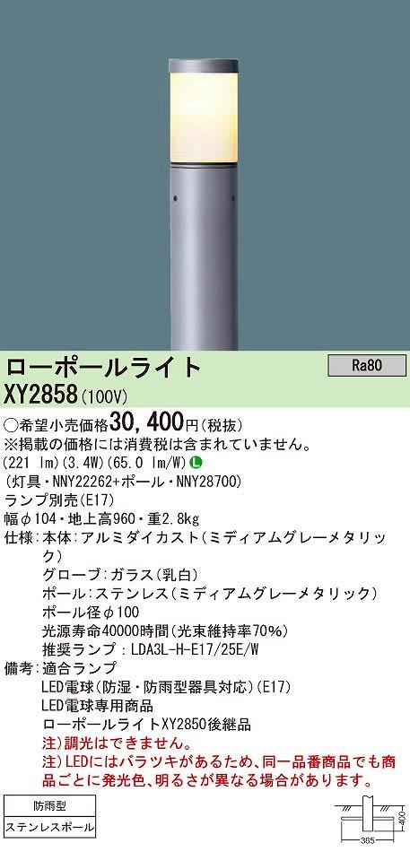 【最安値挑戦中!最大34倍】パナソニック XY2858 ローポールライト 埋込式 LED(電球色) 防雨型/地上高960mm ミディアムグレーメタリック ランプ別売 [∽]