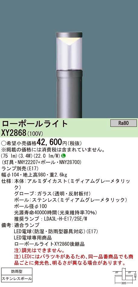 【最安値挑戦中!最大34倍】パナソニック XY2868 ローポールライト 埋込式 LED(電球色) 防雨型/地上高980mm ミディアムグレーメタリック ランプ別売 [∽]