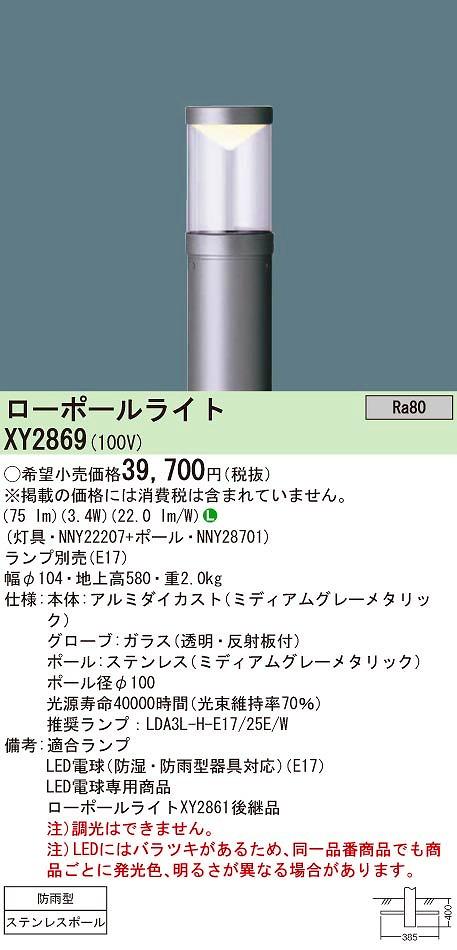 【最安値挑戦中!最大34倍】パナソニック XY2869 ローポールライト 埋込式 LED(電球色) 防雨型/地上高580mm ミディアムグレーメタリック ランプ別売 [∽]