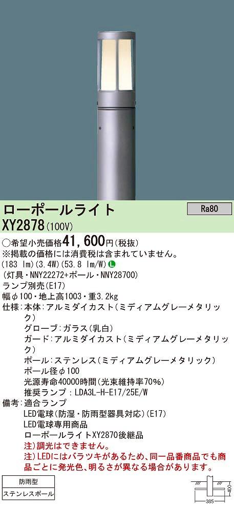 【最安値挑戦中!最大34倍】パナソニック XY2878 ローポールライト 埋込式 LED(電球色) 防雨型/地上高1003mm ミディアムグレーメタリック ランプ別売 [∽]