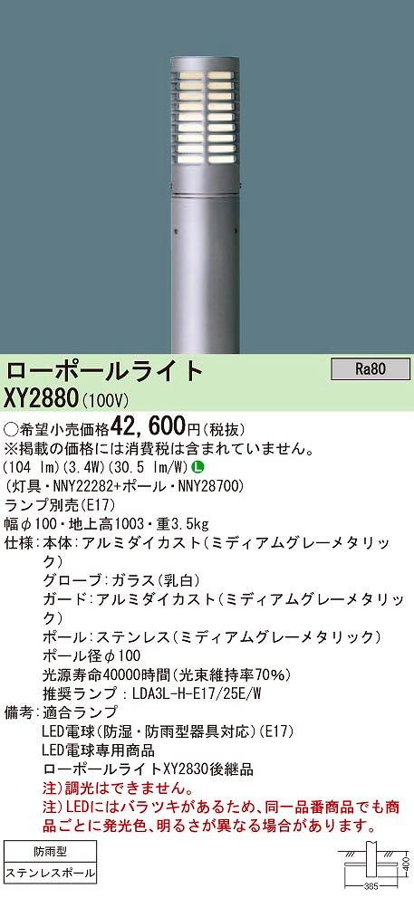 【最安値挑戦中!最大34倍】パナソニック XY2880 ローポールライト 埋込式 LED(電球色) 防雨型/地上高1003mm ミディアムグレーメタリック ランプ別売 [∽]
