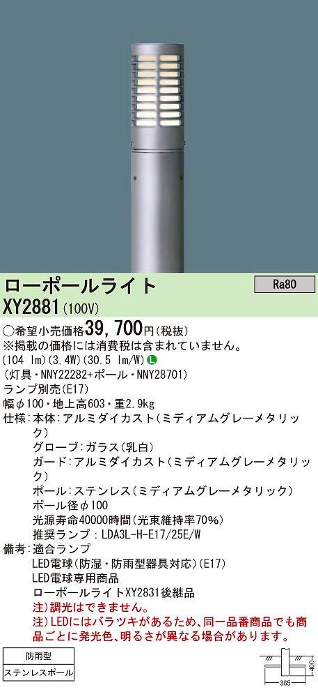 【最安値挑戦中!最大34倍】パナソニック XY2881 ローポールライト 埋込式 LED(電球色) 防雨型/地上高603mm ミディアムグレーメタリック ランプ別売 [∽]