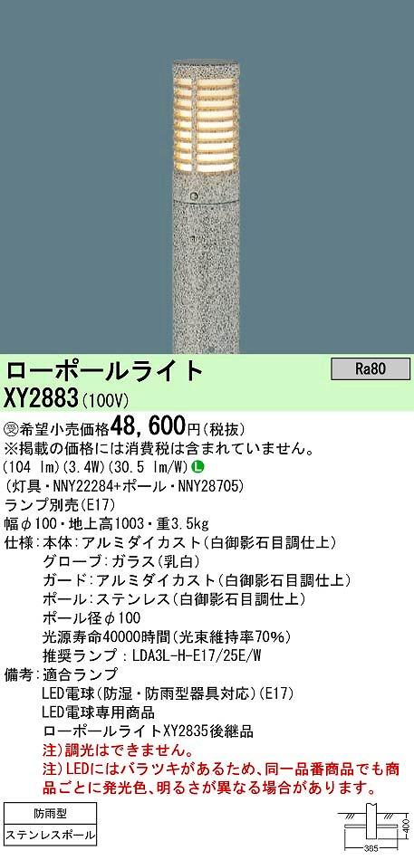 【最安値挑戦中!最大34倍】パナソニック XY2883 ローポールライト 埋込式 LED(電球色) 防雨型/地上高1003mm ランプ別売 受注生産品 [∽§]