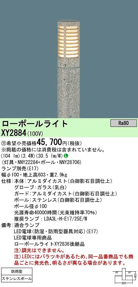 【最安値挑戦中!最大34倍】パナソニック XY2884 ローポールライト 埋込式 LED(電球色) 防雨型/地上高603mm ランプ別売 受注生産品 [∽§]