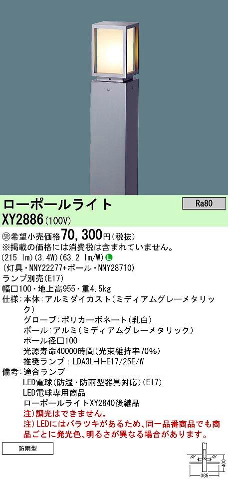 【最安値挑戦中!最大34倍】パナソニック XY2886 ローポールライト 埋込式 LED(電球色) 防雨型/地上高955mm ランプ別売 受注生産品 [∽§]