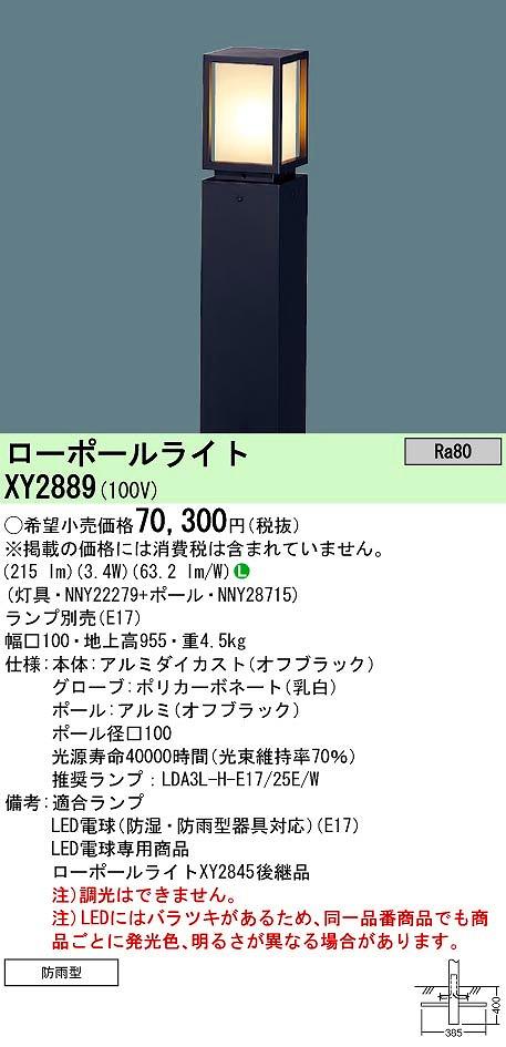 【最安値挑戦中!最大34倍】パナソニック XY2889 ローポールライト 埋込式 LED(電球色) 防雨型/地上高955mm オフブラック ランプ別売 [∽]