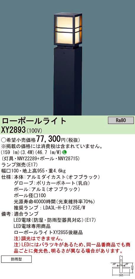 【最安値挑戦中!最大34倍】パナソニック XY2893 ローポールライト 埋込式 LED(電球色) 防雨型/地上高955mm オフブラック ランプ別売 [∽]