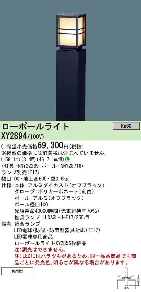【最安値挑戦中!最大34倍】パナソニック XY2894 ローポールライト 埋込式 LED(電球色) 防雨型/地上高605mm オフブラック ランプ別売 [∽]