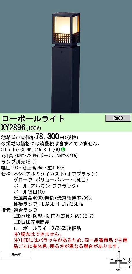【最安値挑戦中!最大34倍】パナソニック XY2896 ローポールライト 埋込式 LED(電球色) 防雨型/地上高955mm ランプ別売 受注生産品 [∽§]