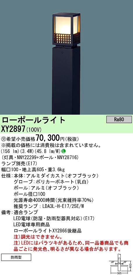 【最安値挑戦中!最大34倍】パナソニック XY2897 ローポールライト 埋込式 LED(電球色) 防雨型/地上高605mm ランプ別売 受注生産品 [∽§]