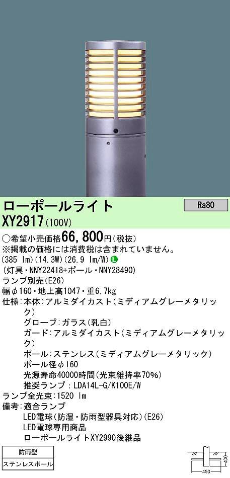 【最安値挑戦中!最大34倍】パナソニック XY2917 ローポールライト 埋込式 LED(電球色) 防雨型/地上高1047mm ミディアムグレーメタリック ランプ別売 [∽]