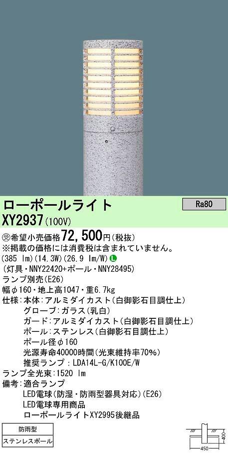 【最安値挑戦中!最大34倍】パナソニック XY2937 ローポールライト 埋込式 LED(電球色) 防雨型/地上高1047mm ランプ別売 受注生産品 [∽§]