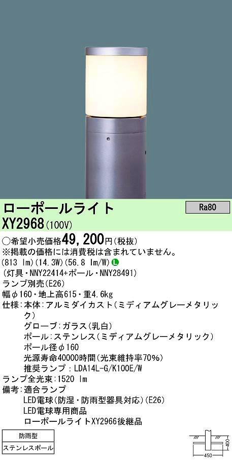 【最安値挑戦中!最大34倍】パナソニック XY2968 ローポールライト 埋込式 LED(電球色) 防雨型/地上高615mm ミディアムグレーメタリック ランプ別売 [∽]