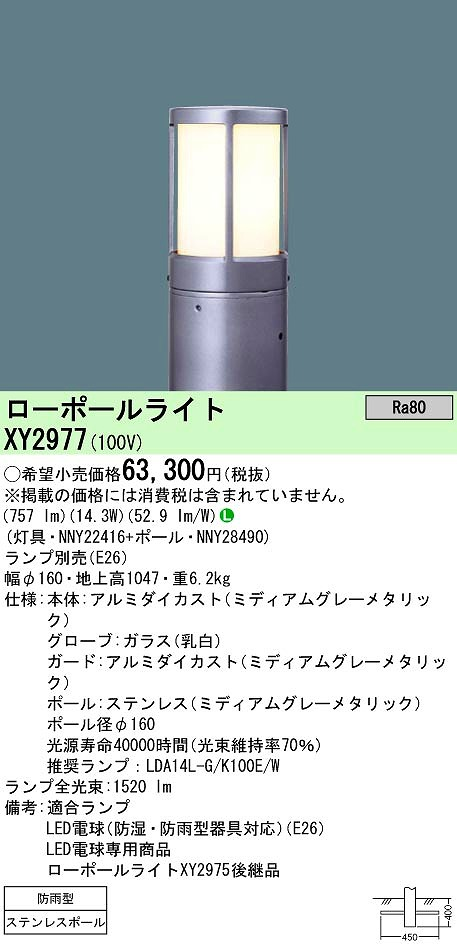 【最安値挑戦中!最大34倍】パナソニック XY2977 ローポールライト 埋込式 LED(電球色) 防雨型/地上高1017mm ミディアムグレーメタリック ランプ別売 [∽]