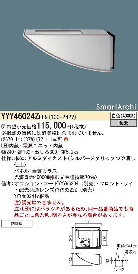 【最安値挑戦中!最大34倍】パナソニック YYY46024ZLE9 ブラケット 壁直付型 LED(白色) 拡散配光 防雨型 ガラスパネル付型 受注生産品 [∽§]