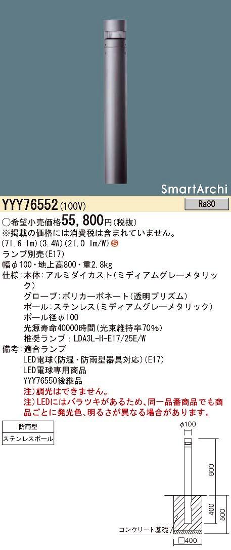 【最安値挑戦中!最大34倍】パナソニック YYY76552 ローポールライト 埋込式 LED(電球色) 拡散配光 防雨型/地上高800mm ランプ別売 [∽]