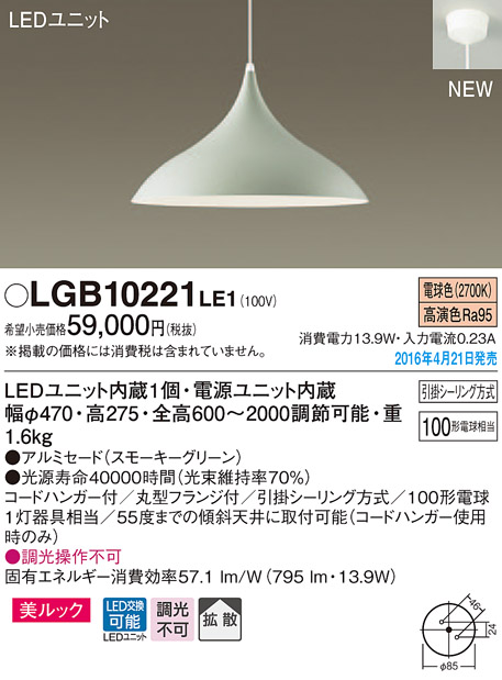 【最安値挑戦中!最大33倍】パナソニック LGB10221LE1 ダイニング用ペンダント 直付吊下型LED(電球色) アルミセードタイプ 拡散タイプ グリーン [∽]