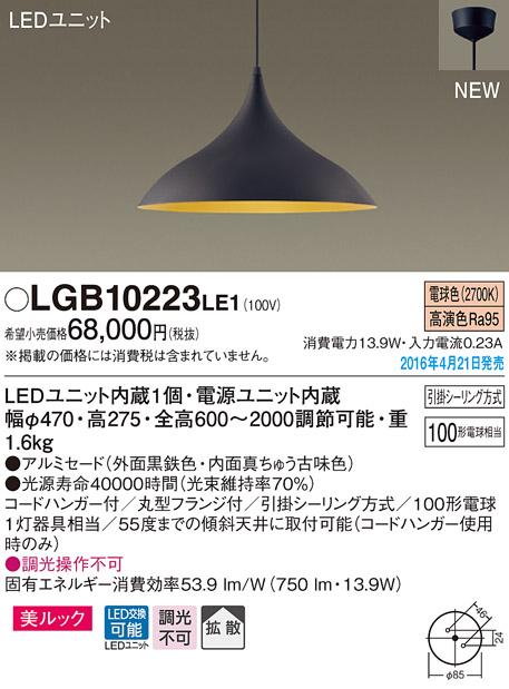 【最安値挑戦中!最大34倍】パナソニック LGB10223LE1 ダイニング用ペンダント 直付吊下型LED(電球色) アルミセードタイプ 拡散タイプ 黒鉄色 [∀∽]