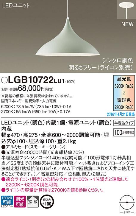 【最安値挑戦中!最大34倍】パナソニック LGB10722LU1 ダイニング用ペンダント 半埋込吊下型LED アルミセード 拡散 調光調色(ライコン別売) ベージュ [∀∽]