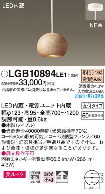 【最安値挑戦中!最大34倍】パナソニック LGB10894LE1 ダイニング用ペンダント 直付吊下型LED(電球色) 木製セードタイプ 拡散タイプ メイプル [∀∽]