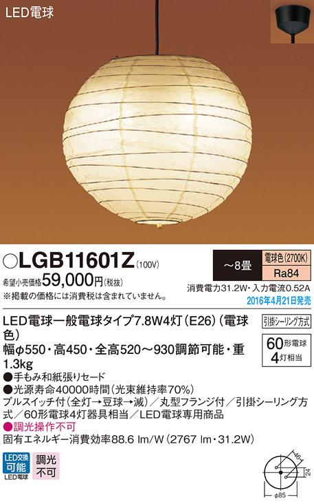 【最安値挑戦中!最大34倍】パナソニック LGB11601Z ペンダント 直付吊下型LED(電球色) プルスイッチ付 手もみ和紙張りセードタイプ~8畳 [∀∽]