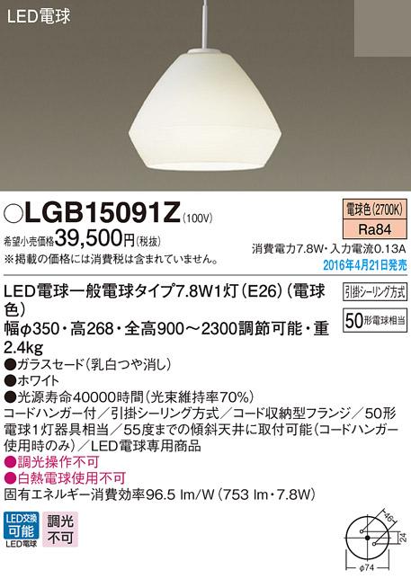 【最安値挑戦中!最大34倍】パナソニック LGB15091Z ダイニング用ペンダント 直付吊下型LED(電球色) 50形電球1灯器具相当 ガラスセード つや消し [∀∽]