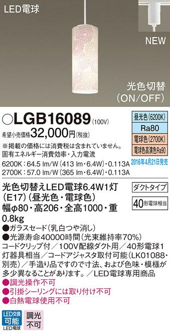【最安値挑戦中!最大34倍】パナソニック LGB16089 ダイニング用ペンダント 配線ダクト取付型LED(昼光色 電球色) 40形電球1灯器具相当 ガラスセード [∀∽]