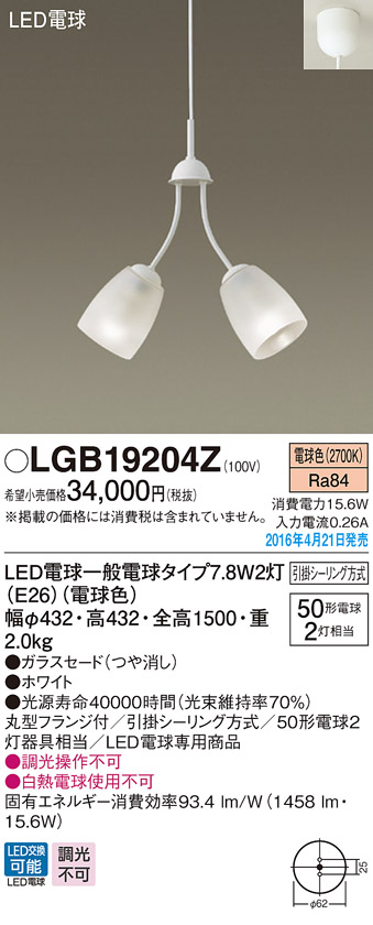 【最安値挑戦中!最大34倍】パナソニック LGB19204Z シャンデリア 直付吊下型LED(電球色) 50形電球2灯器具相当 [∀∽]