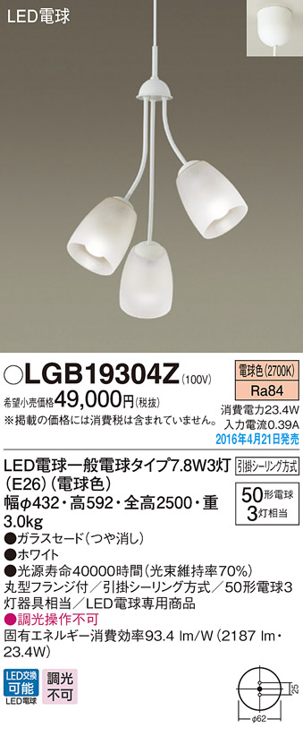 【最安値挑戦中!最大34倍】パナソニック LGB19304Z シャンデリア 直付吊下型LED(電球色) 50形電球3灯器具相当 [∀∽]