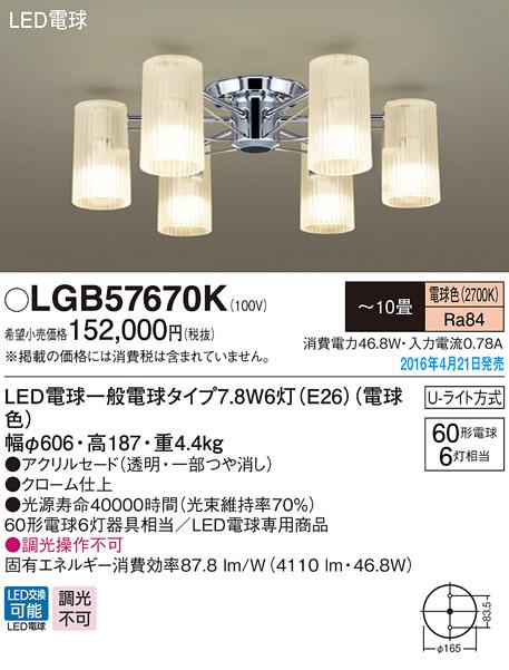 【最安値挑戦中!最大34倍】パナソニック LGB57670K シャンデリア 天井直付型LED(電球色) 60形電球6灯器具相当 透明 [∀∽]