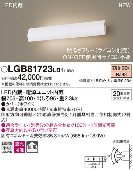 【最安値挑戦中!最大34倍】パナソニック LGB81723LB1 ブラケット 壁直付型LED(電球色) 照射方向可動型 拡散調光 ライコン別売 [∀∽]