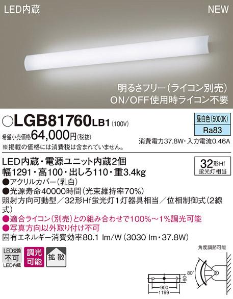 【最安値挑戦中!最大33倍】パナソニック LGB81760LB1 ブラケット 壁直付型LED(昼白色) 照射方向可動型 拡散調光 ライコン別売 [∽]