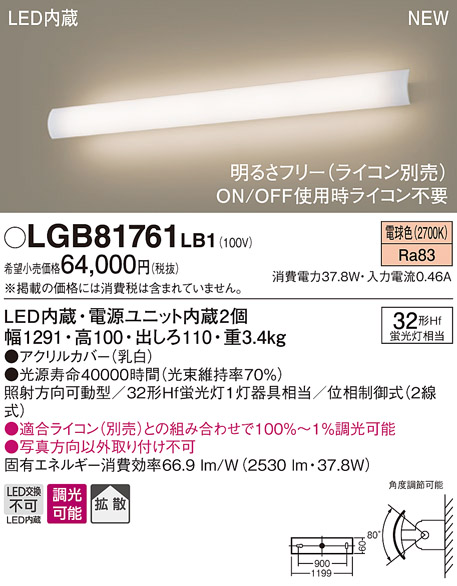 【最安値挑戦中!最大34倍】パナソニック LGB81761LB1 ブラケット 壁直付型LED(電球色) 照射方向可動型 拡散調光 ライコン別売 [∀∽]