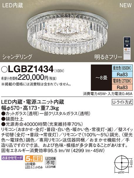【最安値挑戦中!最大34倍】パナソニック LGBZ1434 シーリングライト 天井直付型LED(昼光色 電球色) リモコン調光 リモコン調色~8畳 [∀∽]