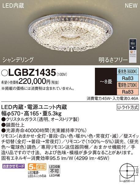 【最安値挑戦中!最大24倍】パナソニック LGBZ1435 シーリングライト 天井直付型LED(昼光色 電球色) リモコン調光 リモコン調色~8畳 [∀∽]