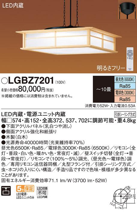 【最安値挑戦中!最大34倍】パナソニック LGBZ7201 ペンダント 直付吊下型 LED(昼光色・電球色) 下面密閉 ~10畳 [∀∽]