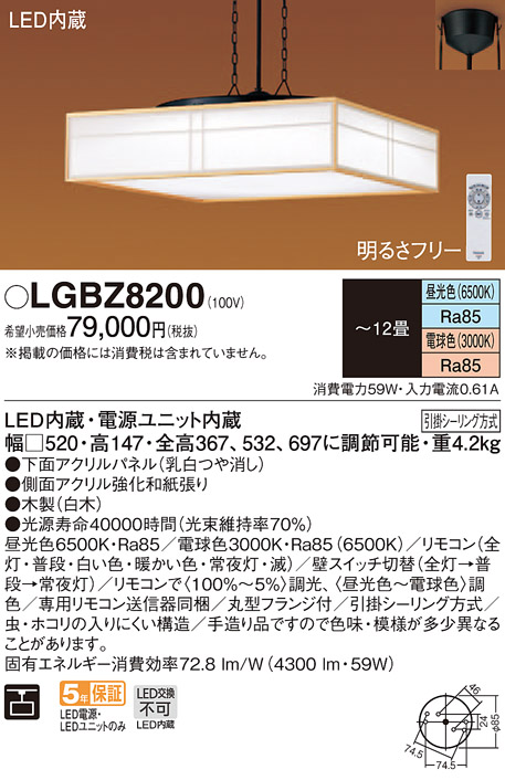 【最安値挑戦中!最大34倍】パナソニック LGBZ8200 ペンダント 直付吊下型 LED(昼光色・電球色) 下面密閉 ~12畳 [∀∽]