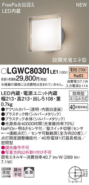 【最安値挑戦中!最大34倍】パナソニック LGWC80301LE1 ポーチライト 壁直付型LED(電球色) 拡散 密閉防雨型 明るさセンサ付 段調光省エネ型 シルバー [∀∽]