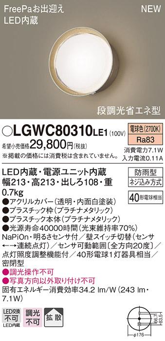 【最安値挑戦中!最大34倍】パナソニック LGWC80310LE1 ポーチライト 壁直付型LED(電球色) 拡散 密閉防雨型 明るさセンサ付 段調光省エネ型 プラチナ [∀∽]