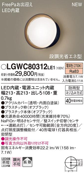 【最安値挑戦中!最大34倍】パナソニック LGWC80312LE1 ポーチライト 壁直付型LED(電球色) 拡散 密閉防雨型 明るさセンサ付 段調光省エネ型 ブラック [∀∽]