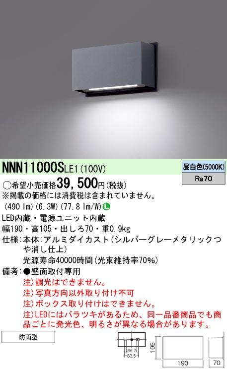 【最安値挑戦中!最大34倍】パナソニック NNN11000SLE1 ブラケット 壁直付型 LED(昼白色) 白熱灯60形器具相当・パルックボール15形器具相当 防雨型 [∽]
